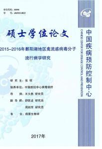 2015-2016年鄱阳湖地区禽流感病毒分子流行病学研究