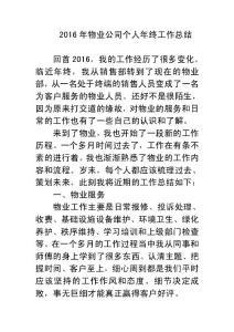(新编)2016年物业公司个人年终工作总结