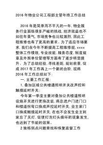 (新编)2016年物业公司工程部主管年终工作总结