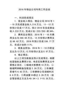 (新编)2016年物业公司年终工作总结2