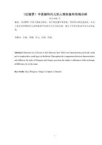 红楼梦中茗烟和兴儿的人物形象和性格分析 汉语言文学毕业论文