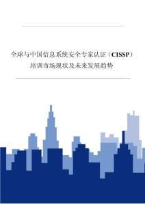 全球与中国信息系统安全专家认证(CISSP)培训市场现状及未来发展趋势