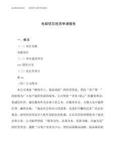 电刷项目投资申请报告(报批申请)