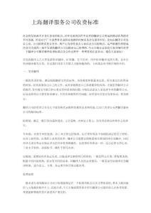 上海翻译服务公司收费标准