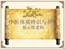 中医九种体质养生ppt课件