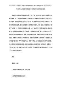 2021年北京电影学院电影市场营销(专业学位)专业考研成功上岸经验指导