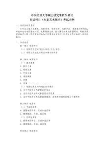 2020年中国传媒大学846电影艺术概论初试科目考研大纲