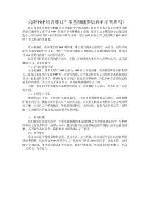 天津PHP培训哪好?零基础能参加PHP培训班吗?