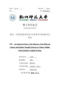 中英思维差异对初中生英语写作影响的实证研究