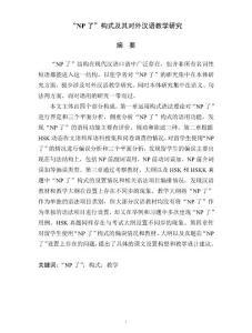 """NP了""构式及其对外汉语教学研究"