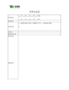 培训记录表(不能胜任工作)