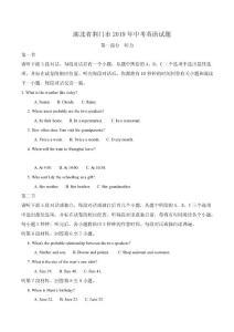 2019年中考真题 英语(荆门卷)(解析版)