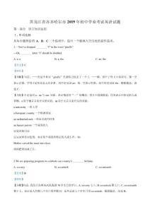 2019年中考真题 英语(齐齐哈尔卷)(解析版)