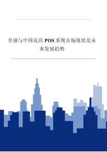 全球与中国花店POS系统市场现状及未来发展趋势