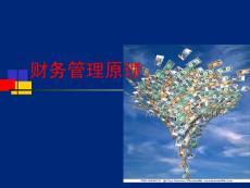 财务管理原理