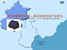 """北京经济技术开发区(BDA)""""十二五""""规划纲要框架思路研究"""