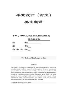 膜片弹簧的设计  毕业论文英文资料翻译重点