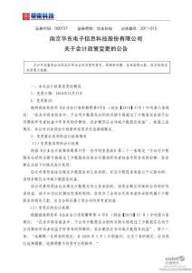 上市公司公告-华东科技:关于会计政策变更的公告-股票投资分析