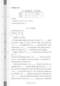 高考英语阅读类、作文类训练