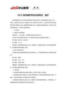 2019漳州�o警考�法律知�R:�O�o