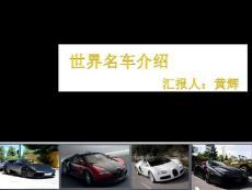 世界名车介绍黄辉说课材料