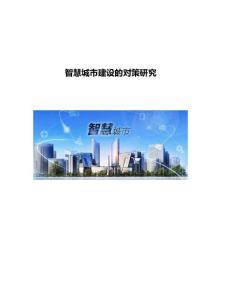 智慧城市建设的对策研究