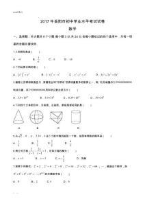 中考真题28:湖南省岳阳市2017年中考数学试题(附答案)