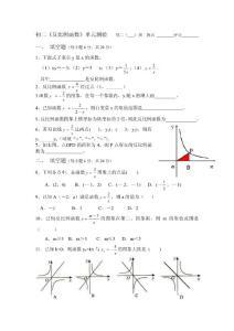一旦拥有,别无所求系列之:八年级数学(下)单元及整章质检试题