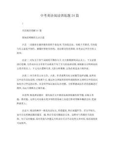 初中英语阅读题练习(附答案).doc