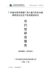 广东省东莞市新建厂房儿童汽车安全座椅研发以及生产可研报告