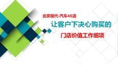 北京现代-汽车4S店-让客户..
