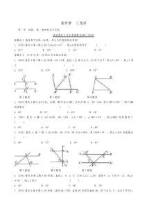 人教版数学中考试题真题演练第1部分 第4章 第1节 线段、角、相交线与平行线(玩转重庆9年中考真题)