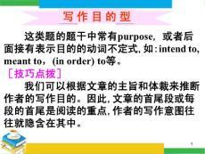 高三英语阅读理解写作目的型ppt课件