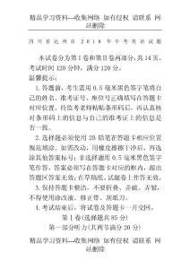 【真题】四川省达州市2018年中考英语试题含答案(Word版)