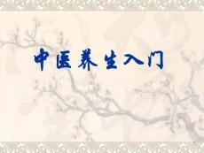中医养生ppt课件