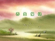 中医养生保健资料ppt课件