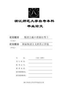 自考日语毕业论文模板