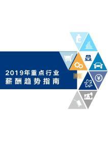 【薪酬管理】2019年重点行业薪酬趋势指南