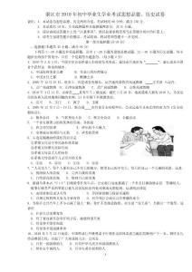 2010年湛江政治历史中考真题´