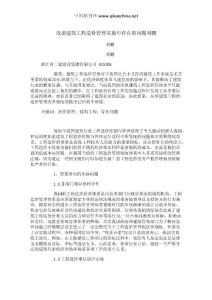 浅谈建筑工程造价管理实施中存在的问题刘鹏