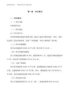 环保涂料项目可行性研究报告(立项及备案申请)