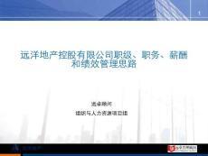 远洋地产控股有限公司职级、职务、薪酬和绩效管理思路