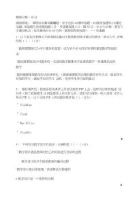 广东省信息技术中级培训结业考试答案