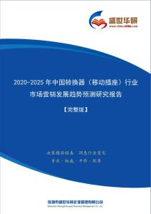 【完整版】2020-2025年中国转换器(移动插座)行业市场营销及渠道发展趋势研究报告