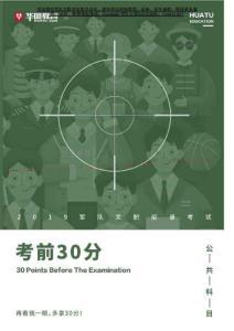 2019文职 公共科目+美术_已..