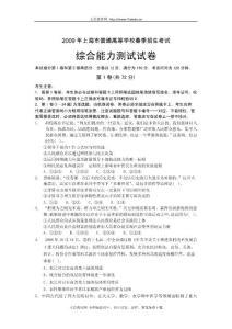上海市普通高等学校2009届春季招生考试(综合能力)