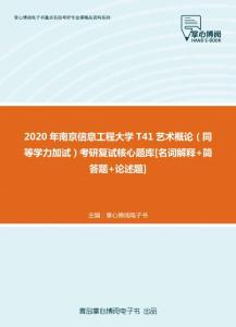【考研题库】2020年南京信息工程大学T41艺术概论(同等学力加试)考研复试核心题库[名词解释+简答题+论述题]