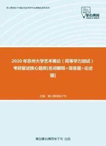【考研题库】2020年苏州大学艺术概论(同等学力加试)考研复试核心题库[名词解释+简答题+论述题]