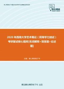 【考研题库】2020年西南大学艺术概论(同等学力加试)考研复试核心题库[名词解释+简答题+论述题]