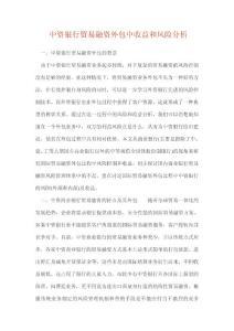 中资银行海外分行的业务拓展方法研究